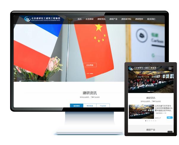 北京建研住工建筑工程集团