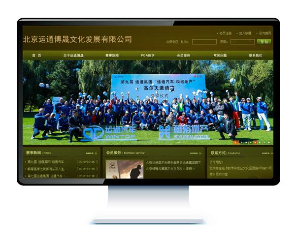 北京运通博晟文化发展有限公司