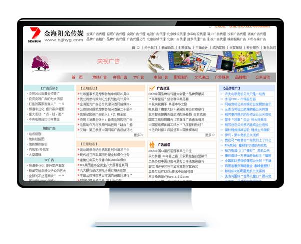 北京金海阳光广告有限公司