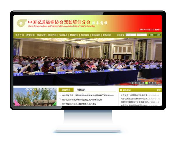 中国交通运输协会驾驶培训分会