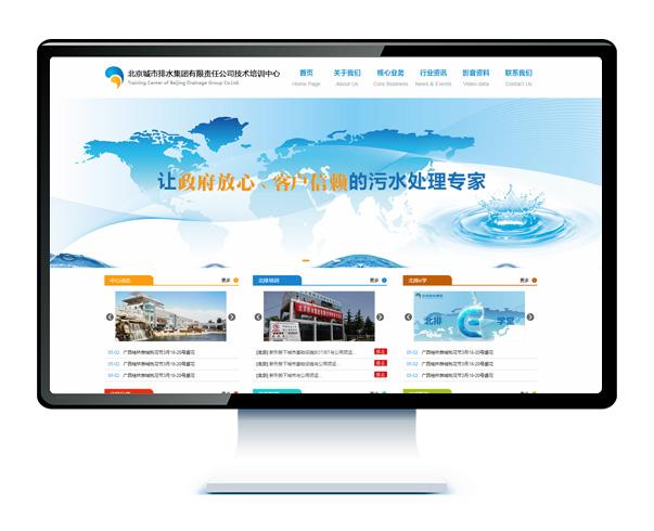 北京城市排水集团有限责任公司技术培训中心
