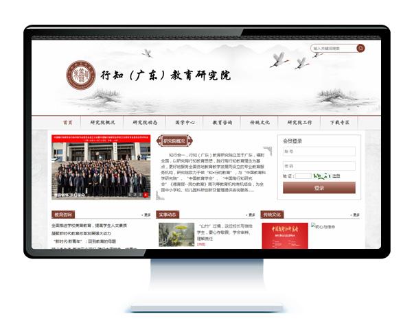 行知(广东)教育研究院