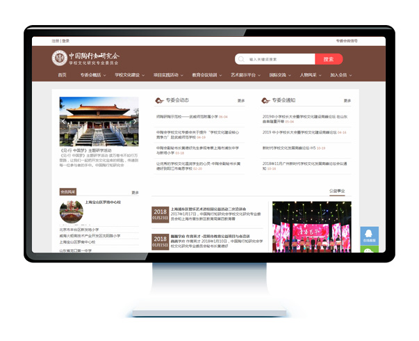 中国陶行知研究会学校文化研究专业委员会