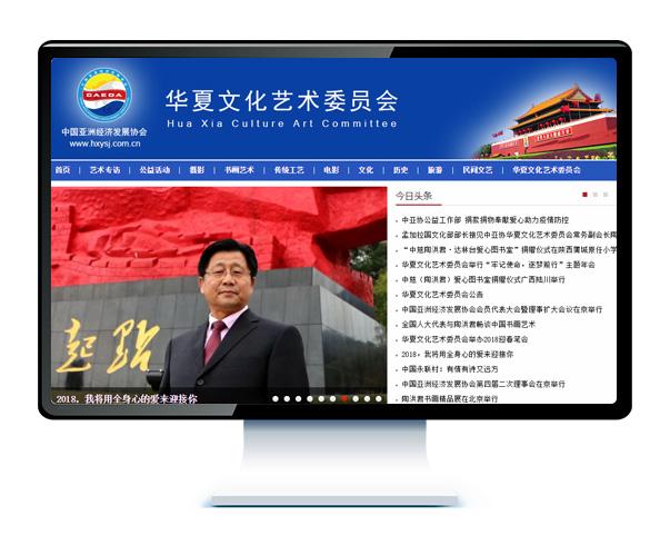 华夏文化艺术委员会