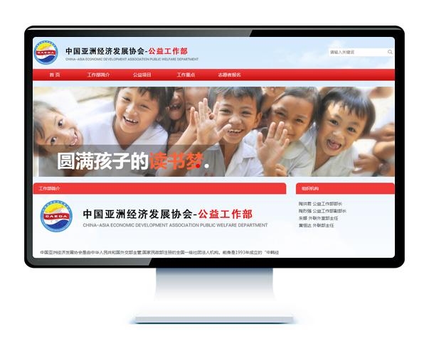 中国亚洲经济发展协会公益工作部