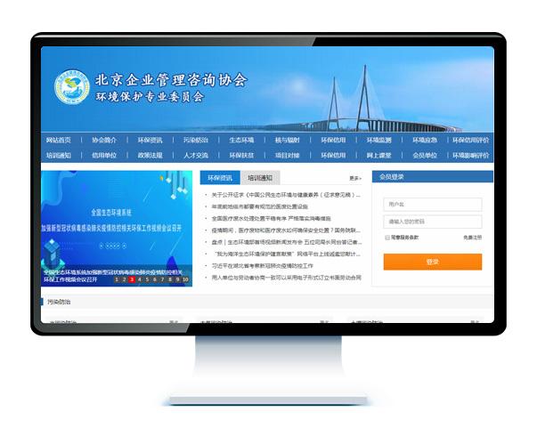 北京企业管理咨询协会环境保护专业委员会