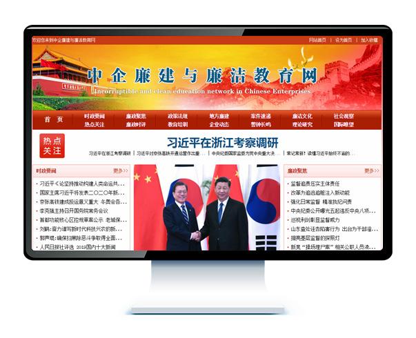 中企廉建与廉洁教育网
