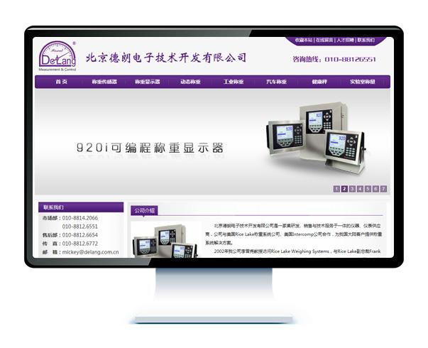 北京德朗电子