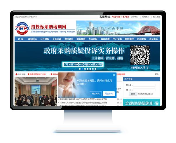 中国招投标采购培训网