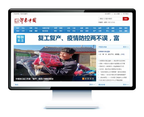印象中国网