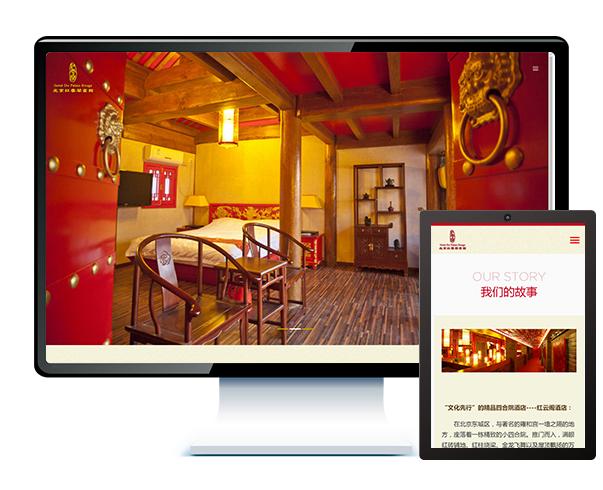 北京红云阁四合院宾馆